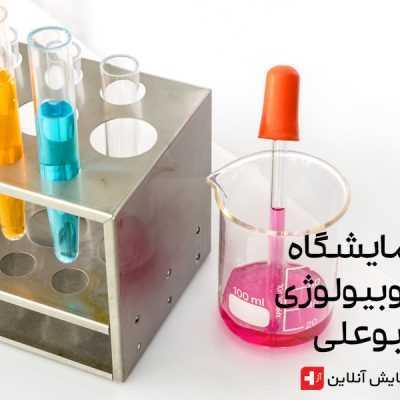 آزمایشگاه پاتوبیولوژی بوعلی