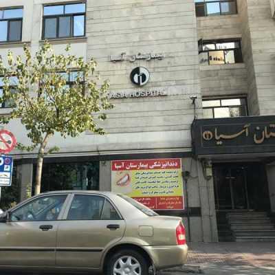 آزمایشگاه بیمارستان آسیا