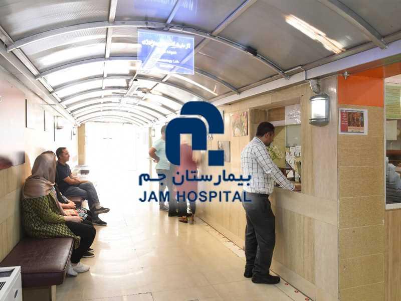 آزمایشگاه بیمارستان جم